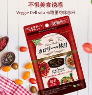 值哭、酵素减肥:120粒x2件 日本 VeggieDell  植物果蔬酵素
