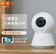 春节可发货 小米生态链 全彩夜视+双向语音:爱飞迅 720P智能摄像头