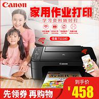 复印+打印+扫描+wifi:佳能 三合一打印机 TS3180