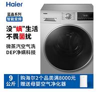 部分地区有货:Haier 海尔 9KG 洗烘一体机 XQG90-14HB30SU1JD