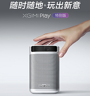 1日0点: XGIMI 极米 Play特别版 投影仪