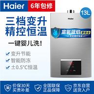 ±0.5℃+防冻+婴儿洗+三档调节:海尔 13升 燃气热水器 JSQ25-13WG2(12T)