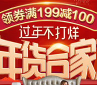京东 春节不打烊 家纺联合促销