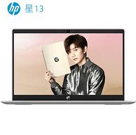 HP 惠普 星 13-an0007TU 13.3英寸笔记本电脑(i7-8565U、8GB、256GB、72%色域)
