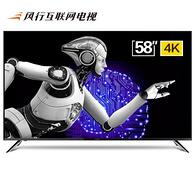 4日6点: 风行电视 D58Y 58英寸 4K 液晶电视