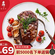 整切非合成牛排:澳洲 犇 多汁整切牛排套餐 100gx10片
