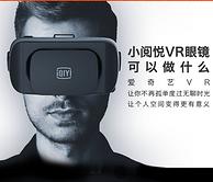 在家看大片 支持近视调节:爱奇艺 vr眼镜 小阅悦S 手机专用