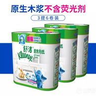 食品接触认证、吸水吸油:舒洁 厨房纸巾 3提6卷装