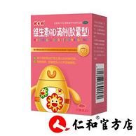 仁和旗下 优卡丹 维生素AD滴剂(胶囊型)  40粒