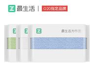 G20峰会指定品牌 A类: 最生活 3条 阿瓦提长绒棉洗脸毛巾