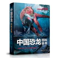 京东PLUS会员: 《中国恐龙百科全书》