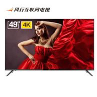12点开始: 风行电视 D49Y 49英寸 4K 智能 液晶电视机