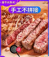 降20元,非合成:悦典 整切澳洲牛排套餐 1300g