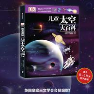 英国皇家天文学会会员编著:《DK儿童太空大百科》