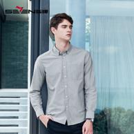 18点开始:SEVEN 柒牌 春季长袖商务衬衣