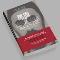 带你深入恐怖主义大本营,《黑旗:ISIS的崛起》 Kindle电子书