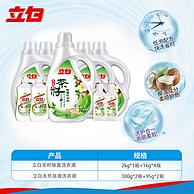 双重优惠:立白 天然茶籽 除菌除螨洗衣液 13.58斤