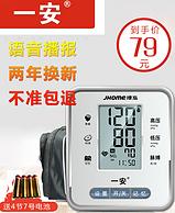 双人+大屏+语音+便携!一安 语音上臂式血压测量仪