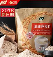 0蔗糖 买1送1 共6斤装:中粮悦活 全燕麦麦片1500gx2袋