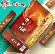 4.9分 活血化瘀:北京同仁堂 20g 云南文山特级超细三七粉
