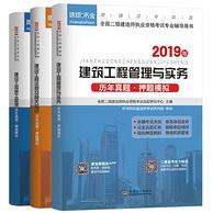 2019二级建造师 教材 3册