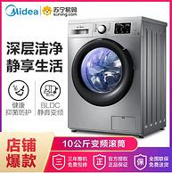 Midea 美的 10kg 滚筒洗衣机 MG100V50DS5