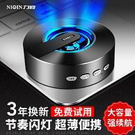蓝牙5.0+节奏闪灯+重低音+收款播报:力勤 便携式无线蓝牙音箱 S1