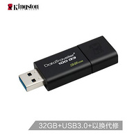 USB 3.0:Kingston 金士顿 DT100G3 32G U盘