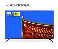 16点:风行电视 55英寸 4K液晶电视 普通版 N55