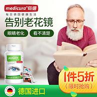 2.5倍差价:德国 Medicura 叶黄素胶囊 60粒