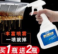 4.9分 买1送2:圣洁康 厨房重油污清洗剂 到手500mlx3瓶