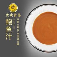 佬广食品 鲍鱼汁 220gx3袋