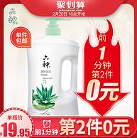 10点 限1分钟: 六神 清新滋润沐浴露 1.5Lx2瓶