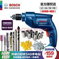 Bosch博世 GBM340多功能手电钻