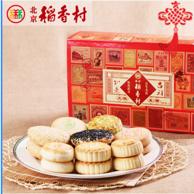 北京稻香村  吉祥如意京八件礼盒1200g