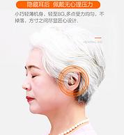 充電1小時可用2天 雙重降噪:可孚 無線助聽器 老人助聽耳機