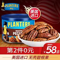 猫超发货:美国 Planters 绅士 盐焗碧根果仁 205gx2罐