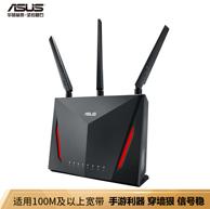 22日0点:华硕 2900M 双频全千兆 无线路由器RT-AC86U