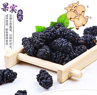 葡萄营养的3倍!楼兰蜜语 新疆新鲜大桑葚干 225gx2罐