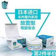 母婴可用:日本 荃芬 强力型 祛甲醛清除剂 120g 券后18元包邮(长期68元)