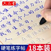 六品堂 行楷练字帖套装(5本凹槽+13本临摹)
