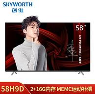 4K+全面屏+HDR+运动补偿:Skyworth 创维 58H9D 58英寸 4K 液晶电视