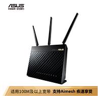 12点 1900M双频全千兆:ASUS 华硕 无线路由器  RT-AC68U