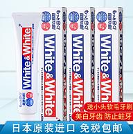 预防蛀牙 不伤牙釉质:日本 狮王 酵素美白牙膏 150gx3支 券后39.9元包邮