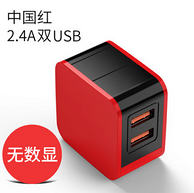 双USB:钛美特 2快充通用充电器
