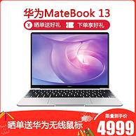 超窄边框+指纹识别:Huawei 华为 MateBook 13笔记本电脑