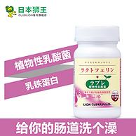 促内脏脂肪分解 护肠道:日本 狮王 乐菲灵+植物乳酸菌 93粒