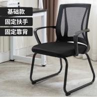庆元轩 人体工学 电脑椅 基础款