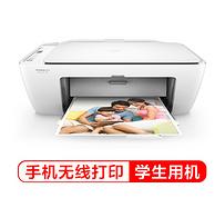 18点 打印+复印+扫描+彩打:HP 惠普 无线一体机 DeskJet 2622