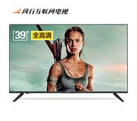 双核cpu和双核gpu+8g存储:风行 39英寸 全高清液晶电视 N39S